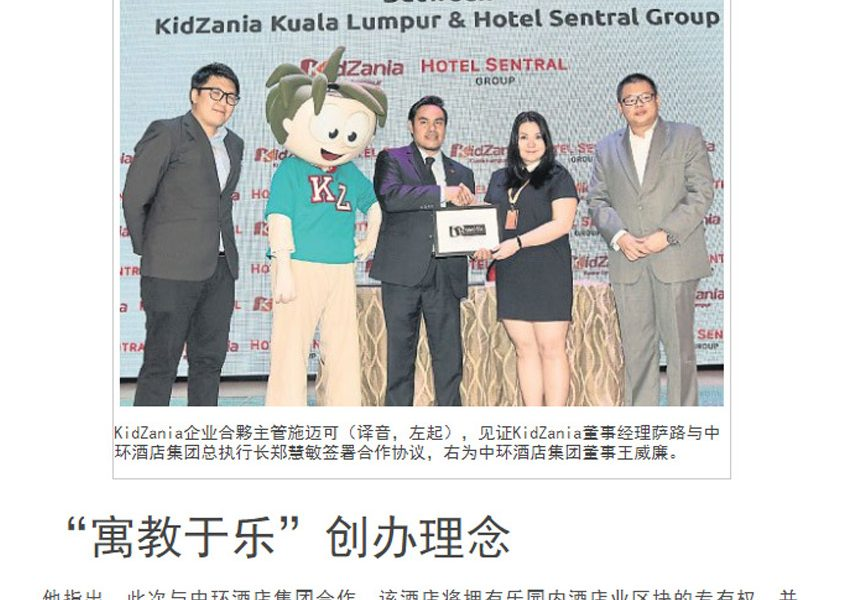 China Press Hotel Sentral Group and KidZania